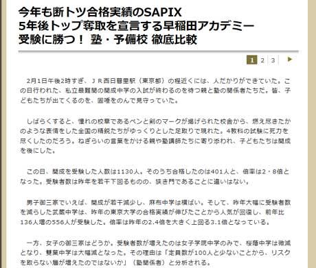 今年も断トツ合格実績のSAPIX 5年後トップ奪取を宣言する早稲田アカデミー