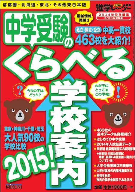 中学受験のくらべる学校案内 2015!