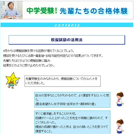 模擬試験の活用法
