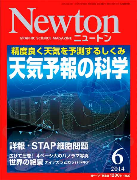 Newton (ニュートン) 2014年6月号