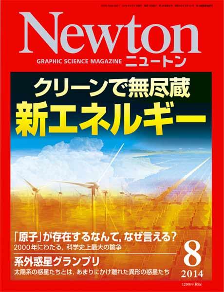 Newton (ニュートン) 2014年8月号