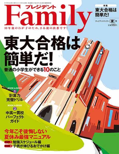 プレジデントFamily2014夏号