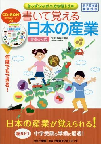 書いて覚える日本の産業 (きっずジャポニカ学習ドリル)