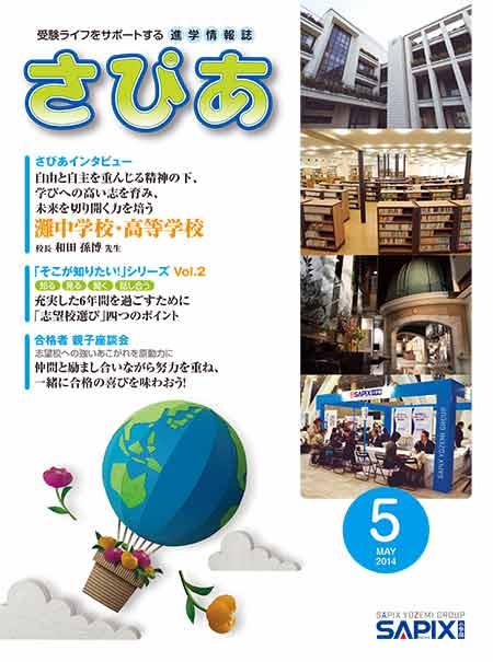 さぴあ2013/5