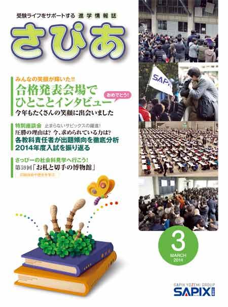 さぴあ2013/3