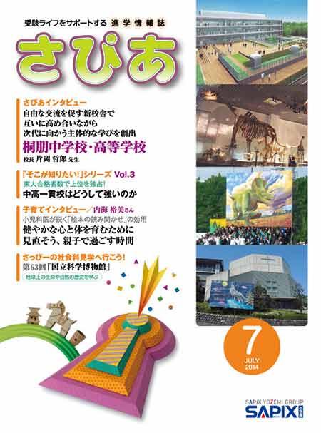 さぴあ2014/7