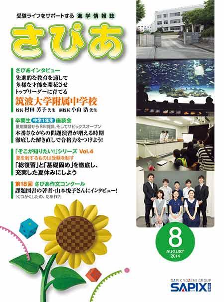 さぴあ2014/8