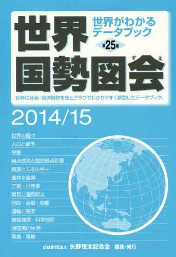 世界国勢図会2015