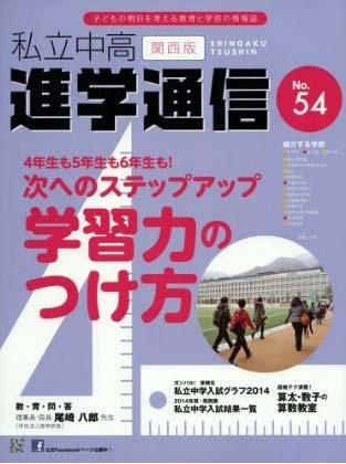 私立中高進学通信 関西版 No.54