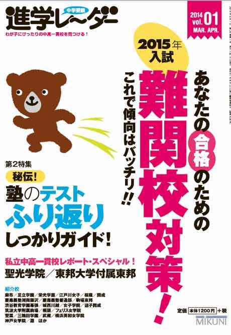 進学レ~ダー2014/1