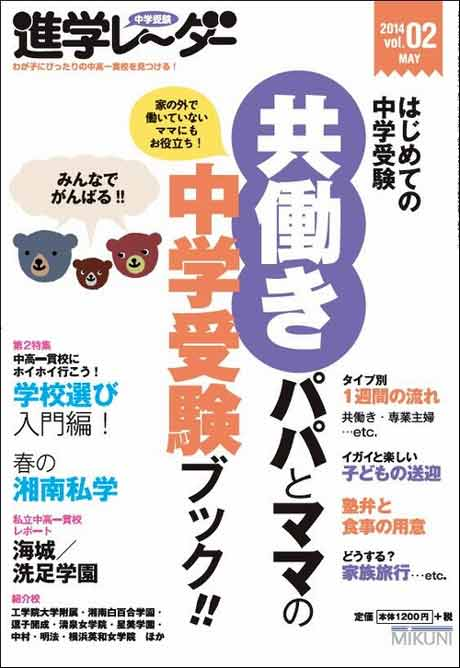 進学レ~ダー2014/2