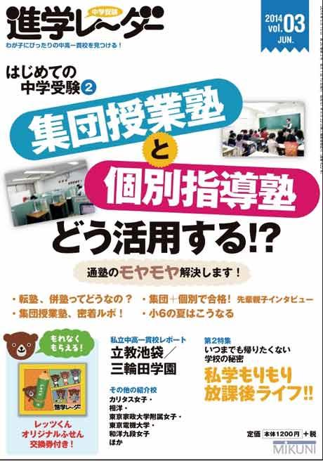 進学レ~ダー2014/3