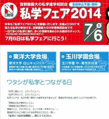 私学フェア2014
