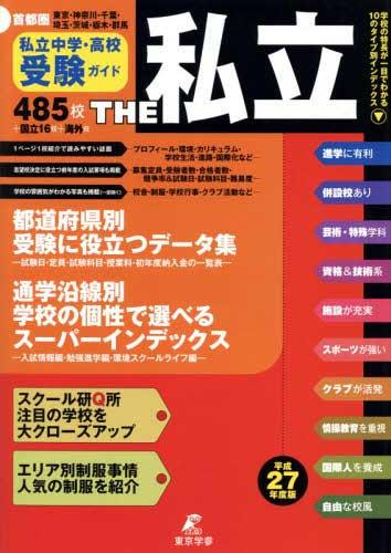 THE私立27