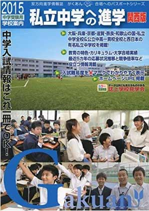 私立中学への進学 2015 関西版