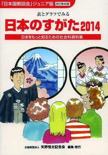 日本のすがた2014