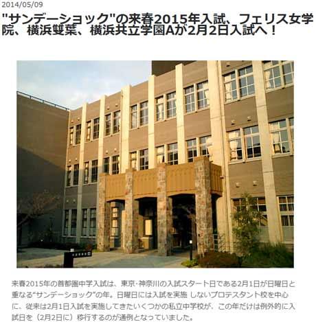 サンデーショックの来春2015年入試、フェリス女学院、横浜雙葉、横浜共立学園Aが2月2日入試へ!