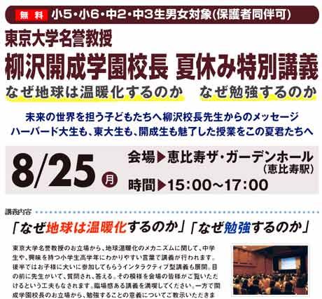 東京大学名誉教授 柳沢開成学園校長 夏休み特別講義