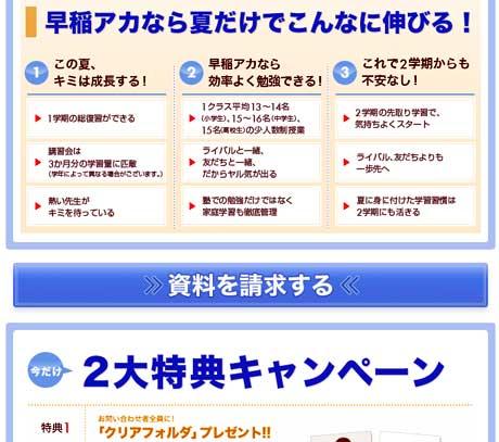 早稲田アカデミー夏期講習会