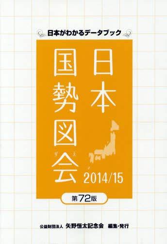 日本国勢図会 2014/15