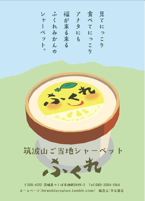 hukure_hagaki.jpg