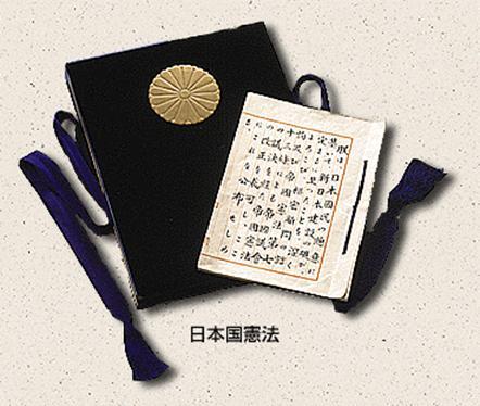 20140529憲法