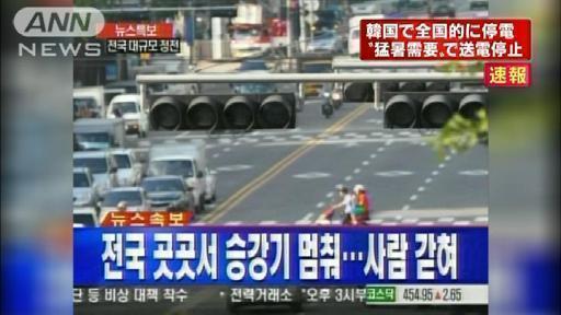 20140823韓国停電