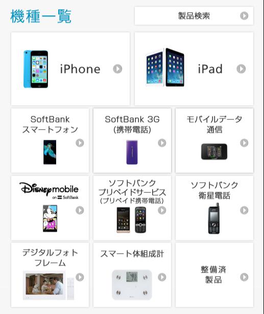 SoftBank_iPhone5_seibizumi.png