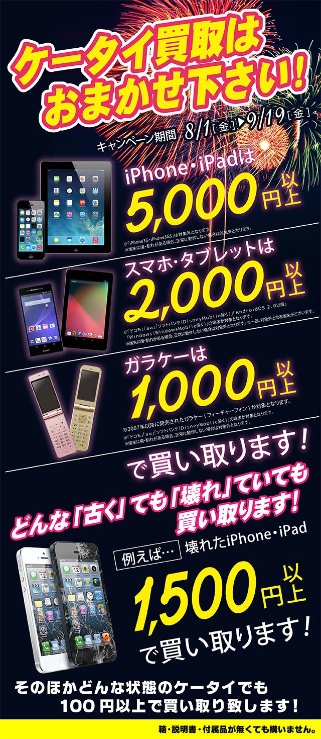 geo_smartphone.jpg