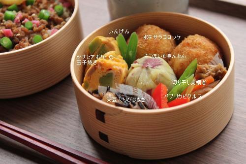 ポテサラコロッケ&3色ごはん弁当3