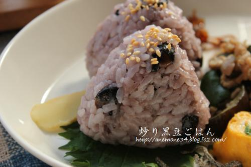 黒豆ごはん1