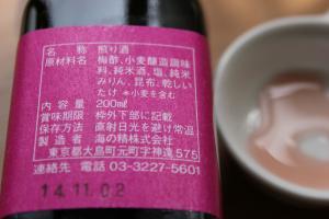 海の精煎り酒2