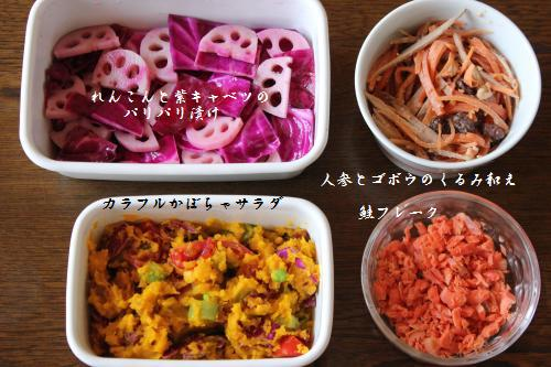 常備菜カラフルかぼちゃサラダ1