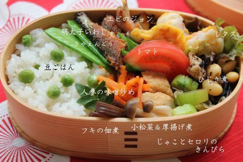 豆ご飯弁当1
