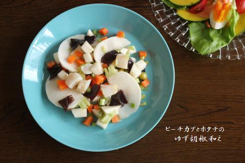 ピーチカブとホタテのゆず胡椒和え2