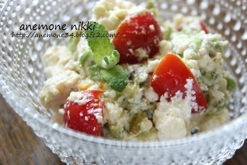 アボカド&トマトのカッテージチーズ和え1