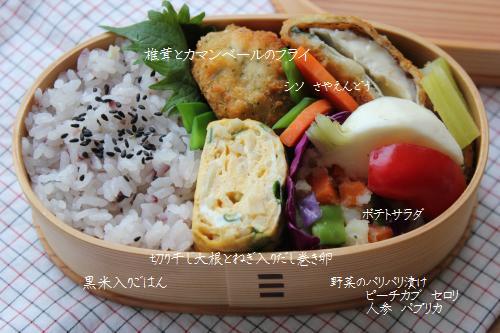 椎茸とカマンベールのフライ弁当3