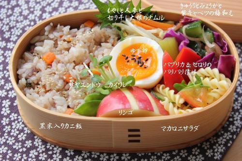 黒米入りカニ飯弁当3