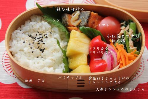 鮭の味噌炒め弁当1