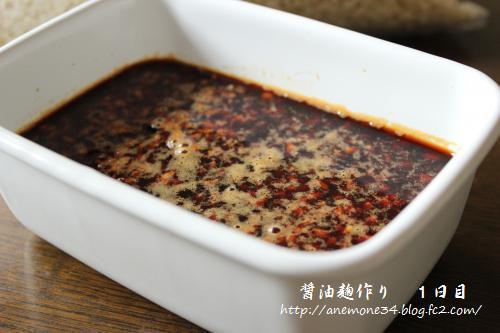 醤油麹作り1