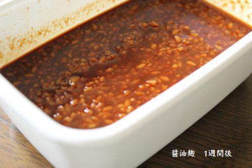 醤油麹作り