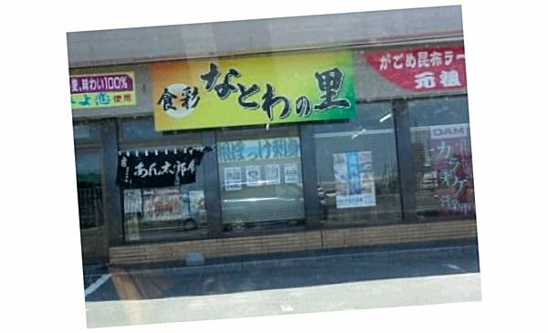 なとわえさん、2014,4,20