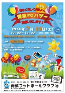 青葉FC『バザー』を開催します!2014年7月12日(土)10:00~@嶮山公園|少年サッカー