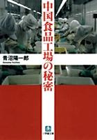 『中国食品工場の秘密』