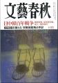 『文藝春秋』2013年10月号/表紙