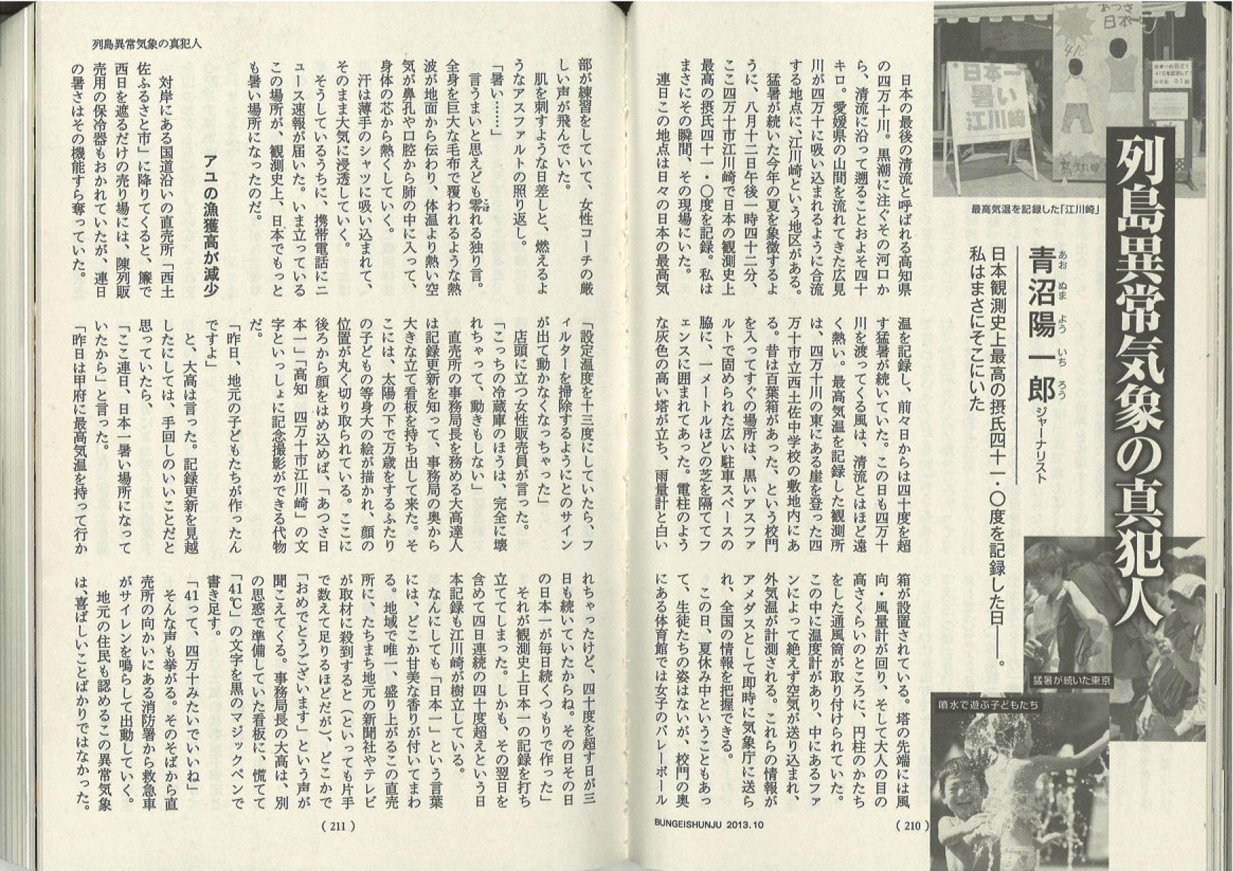 『文藝春秋』2013年10月号(2)
