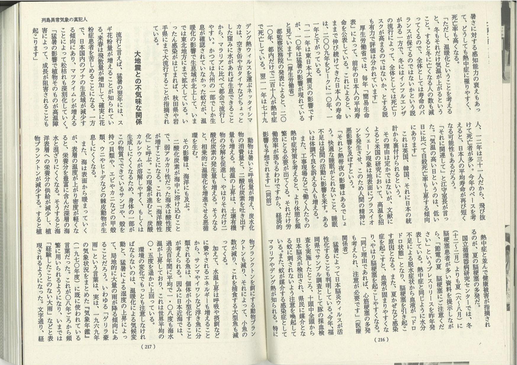 『文藝春秋』2013年10月号(5)