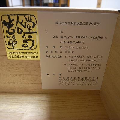 岩谷堂箪笥 車アラレ 06