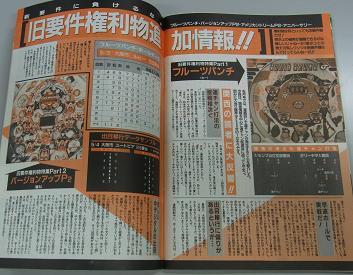 フルパン記事ガイド平成3年7月号