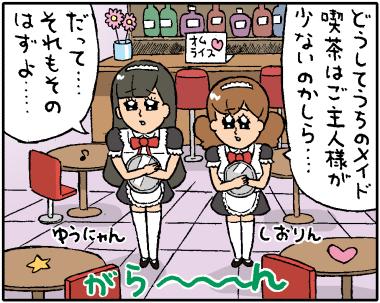 メイド喫茶1